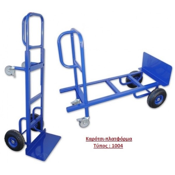 Δίτροχο καρότσι μεταφοράς εμπορευμάτων - πλατφόρμα 1004